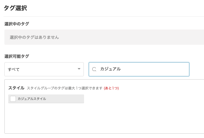 BUYMA タグ カジュアル