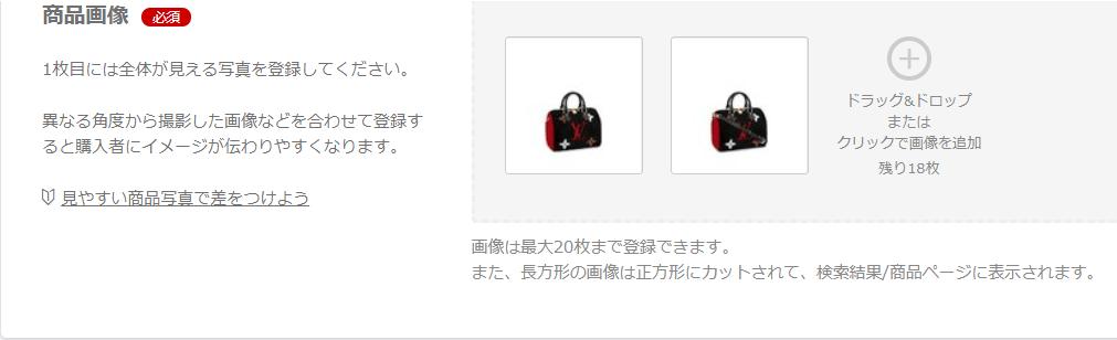 BUYMA出品ツール商品画像アップロードできない