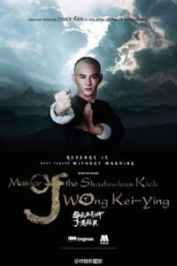 Master Of The Shadowless Kick Wong Kei-Ying (2016)