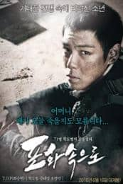 Nonton Film 71: Into the Fire (2010) Subtitle Indonesia Streaming Movie Download