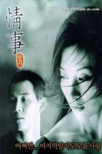 An Affair (1998)