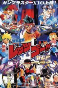 Bakusou Kyoudai Let's & Go (1996)