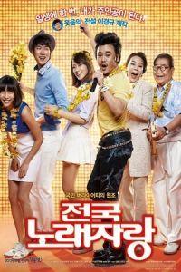 Born to Sing: National Singing Contest – Jeonguk Norae Jarang (2013)