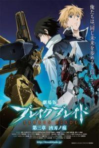 Break Blade 3: Kyoujin no Ato (2010)
