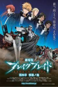 Break Blade 4: Sanka no Chi (2010)