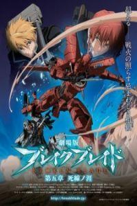 Break Blade 5: Shisen no Hate (2011)