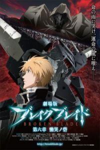 Break Blade 6: Doukoku no Toride (2011)