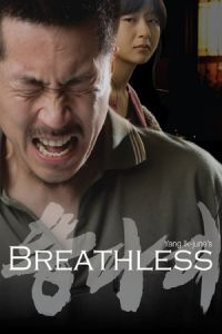 Breathless (2008)