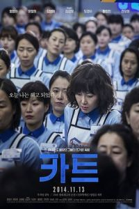Nonton Film Cart (2014) Subtitle Indonesia Streaming Movie Download