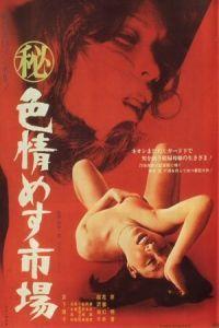 Confidential: Secret Market (1974)