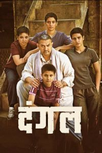 Nonton Film Dangal (2016) Subtitle Indonesia Streaming Movie Download