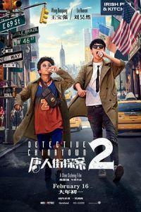 Detective Chinatown 2 (Tang ren jie tang an 2) (2018)