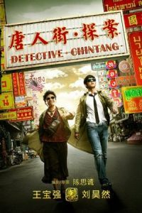 Nonton Film Detective Chinatown (2015) Subtitle Indonesia Streaming Movie Download