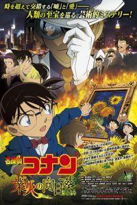 Detective Conan: Sunflowers of Inferno (2015)