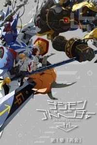 Nonton Film Digimon Adventure tri. Saikai (2015) Subtitle Indonesia Streaming Movie Download