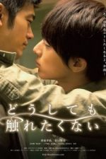 Nonton Film Doushitemo furetakunai (2014) Subtitle Indonesia Streaming Movie Download