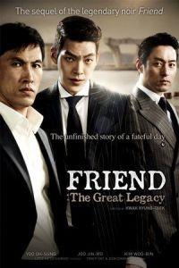 Nonton Film Friend 2 (2013) Subtitle Indonesia Streaming Movie Download