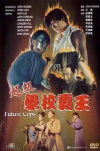 Future Cops (1993)