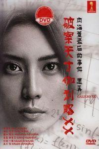 Galileo XX: Utsumi Kaoru no Saigo no jiken Moteasobu (2013)