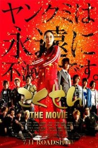 Gokusen: The Movie (2009)