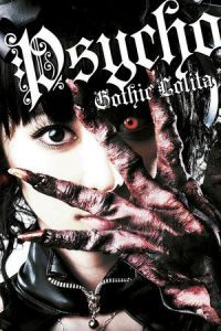 Nonton Film Gothic & Lolita Psycho (2010) Subtitle Indonesia Streaming Movie Download