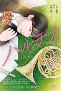 Haruchika: Haruta & Chika (2017)