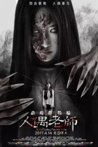 Nonton Film Haunted Dormitory: Marionette Teacher (2017) Subtitle Indonesia Streaming Movie Download