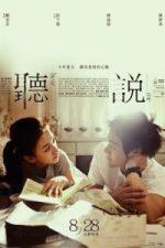 Nonton Film Hear Me (2009) Subtitle Indonesia Streaming Movie Download