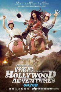 Hollywood Adventures (2015)