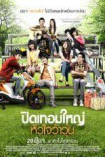 Nonton Film Hormones (2008) Subtitle Indonesia Streaming Movie Download