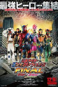 Kamen Rider Heisei Generations Final: Build & Ex-Aid with Legend Riders(Kamen Raidâ Heisei Jenerêshonzu Fainaru: Birudo ando Eguzeido wizu Rejendo Raidâ) (2017)