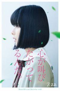The Anthem of the Heart(Kokoro ga sakebitagatterunda.) (2017)