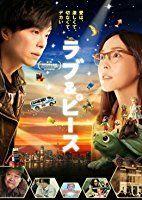 Love & Peace (2015)