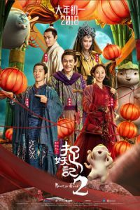 Monster Hunt 2 (Zhuo yao ji 2) (2018)