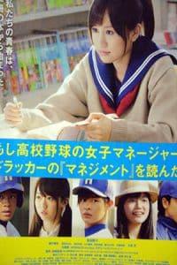 Moshi kôkô yakyû no joshi manêjâ ga Dorakkâ no 'Manejimento' o yondara (2011)