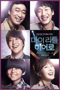 Nonton Film My Little Hero (2013) Subtitle Indonesia Streaming Movie Download