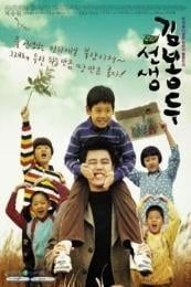 My Teacher, Mr. Kim (2003)