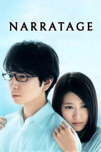 Narratage(Naratâju) (2017)