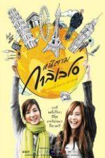 Nonton Film Nee Dtaam Galileo (2009) Subtitle Indonesia Streaming Movie Download