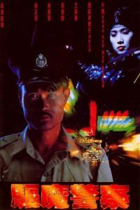 Nonton Film Qu mo jing cha (1990) Subtitle Indonesia Streaming Movie Download