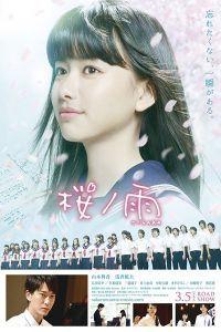 Sakura no ame (2015)