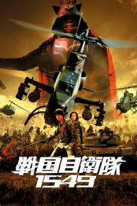 Nonton Film Samurai Commando Mission 1549 (2005) Subtitle Indonesia Streaming Movie Download