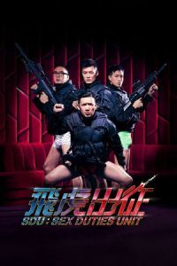 Nonton Film SDU: Sex Duties Unit (2013) Subtitle Indonesia Streaming Movie Download