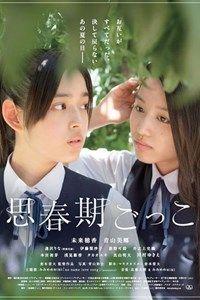Shishunki gokko AKA Finding the Adolescence (2014)