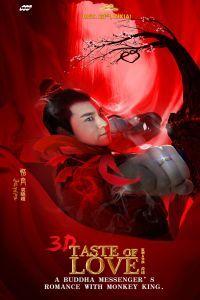 Taste Of Love (2015)
