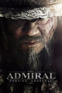 The Admiral (2014)