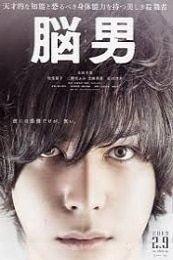 The Brain Man (2013)