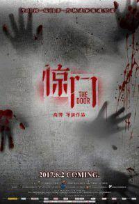 The Door (2017)