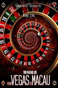 Nonton Film The Man from Macau (2014) Subtitle Indonesia Streaming Movie Download