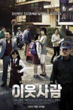 Nonton Film The Neighbors (2012) Subtitle Indonesia Streaming Movie Download